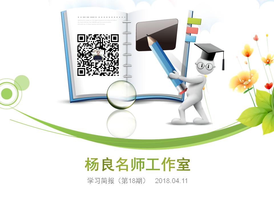 """平昌县高中物理""""杨良名师工作室""""学习简报(第18期)"""