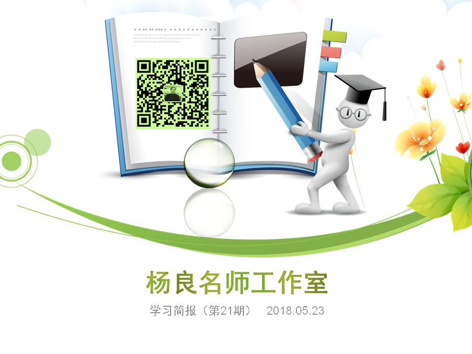 """平昌县高中物理""""杨良名师工作室""""学习简报(第21期)"""