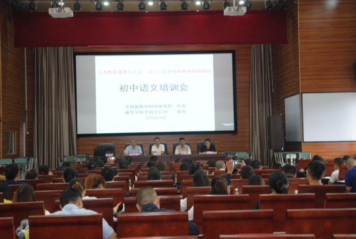 平昌县2018年统编义务教育三科教材培训扎实推进