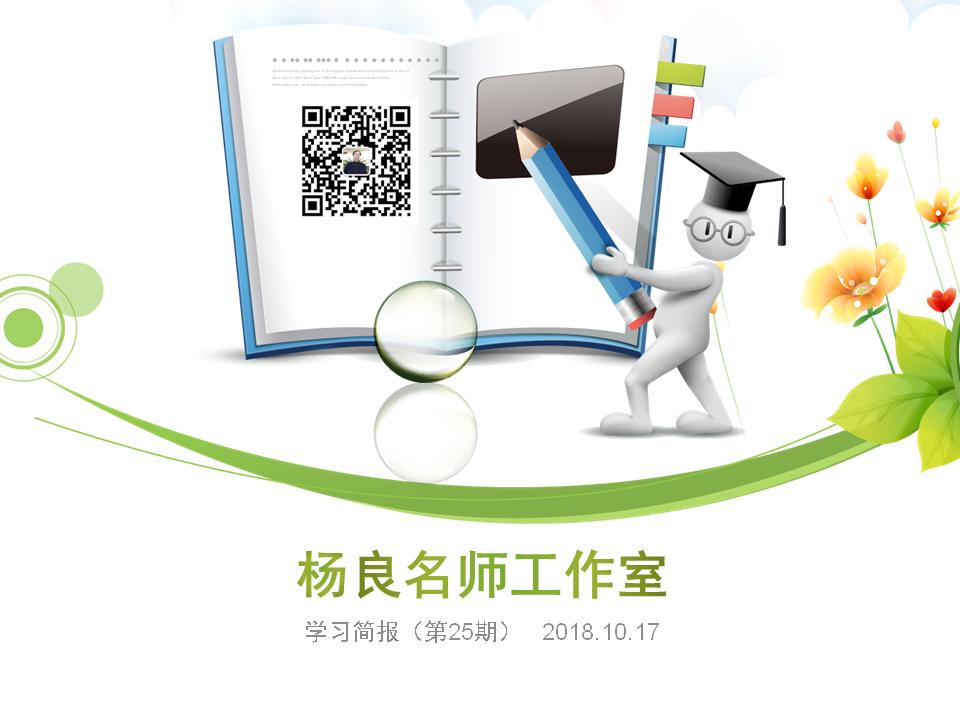 """平昌县高中物理""""杨良名师工作室""""学习简报(第25期)"""