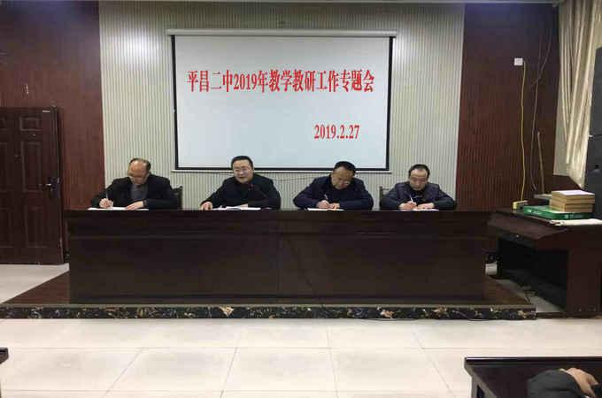 平昌二中召开2019年教学教研工作专题会