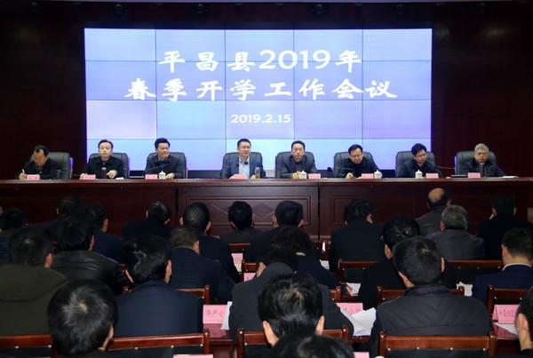 平昌县召开2019年春季开学工作会议