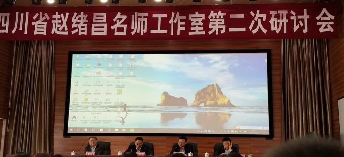 四川省赵绪昌名师工作室第二次研讨会在平昌县举行