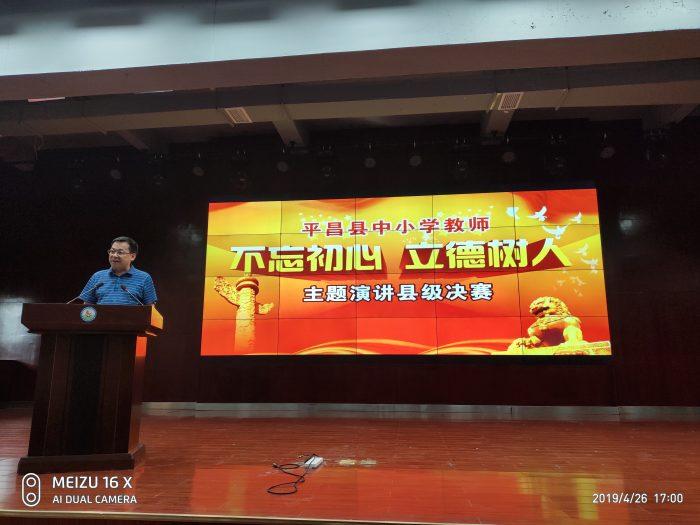 """平昌县举行中小学教师""""不忘初心、立德树人""""主题演讲比赛"""