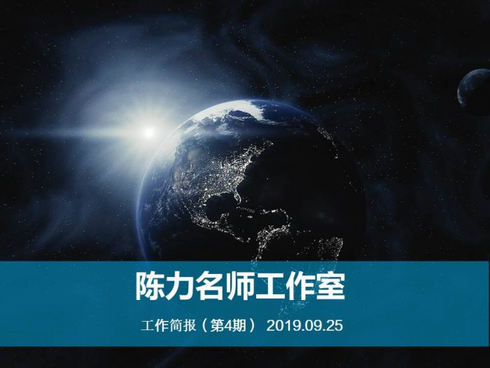 平昌县高中地理陈力名师工作室简报(2019年第4期)