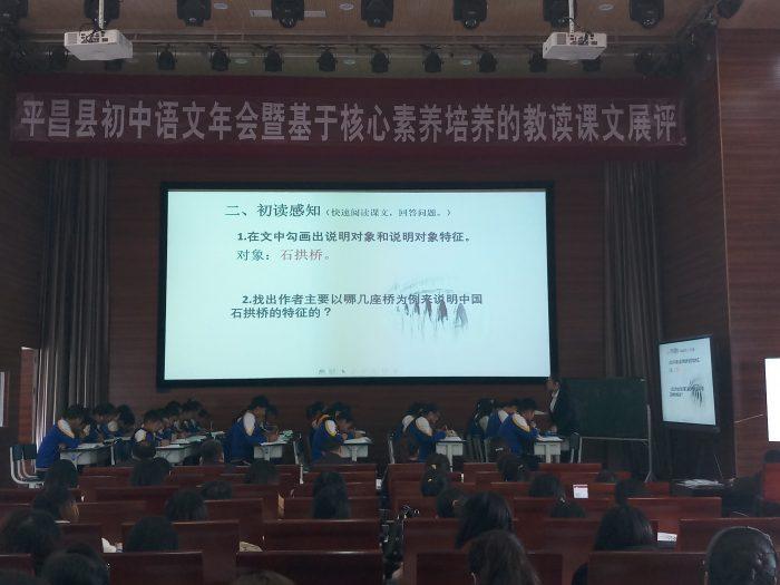 平昌县初中语文年会暨基于核心素养培养的教读课文展评活动圆满结束