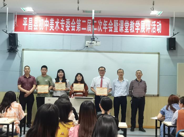 平昌县教育学会举办课堂教学展评活动