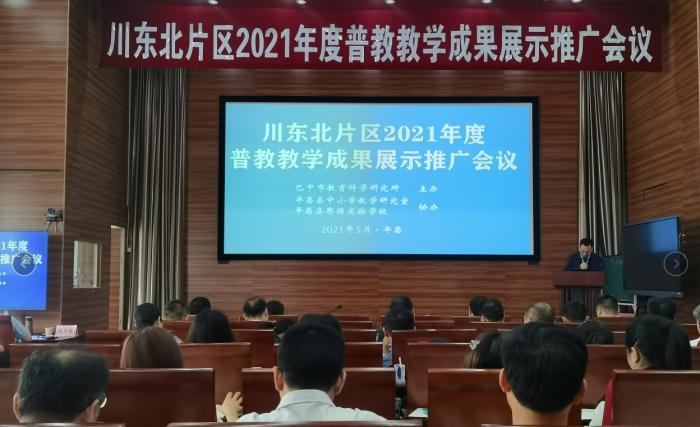 川东北片区2021年度普教教学成果展示推广会在平昌召开